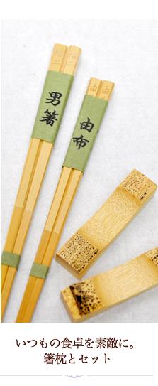 長寿の祝い ペア箸と箸置きセット