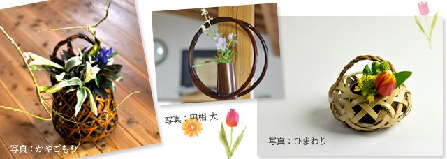 長寿祝い,花入れ,花器,花かご,花籠,長寿祝いギフト
