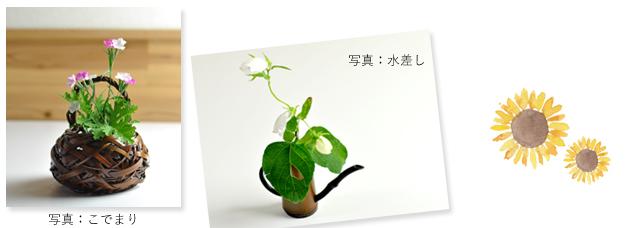 長寿祝 花器 おすすめ花籠