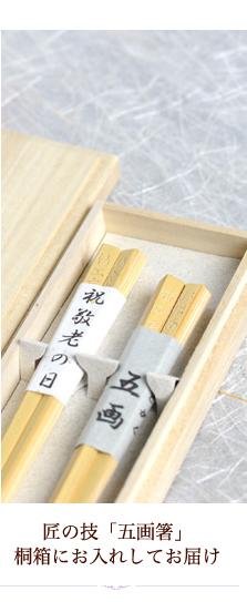 長寿の祝い 桐箱入り 名入れ箸五画 竹箸