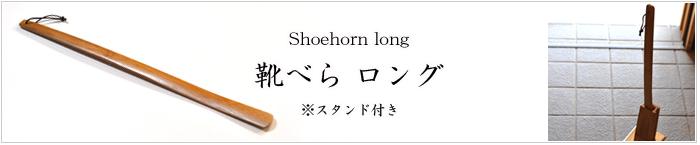 長寿の祝いに 靴ベラロング