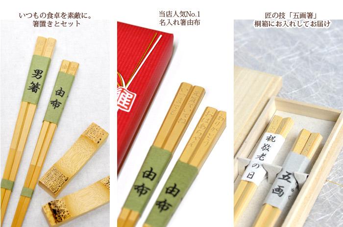 長寿お箸セット,長寿祝い,名入れ箸,滑らない箸,竹箸