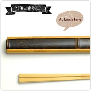 男性向けギフト 箸箱と竹箸 R
