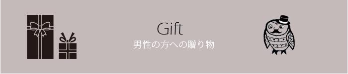 男性向けギフト、名入れ、贈り物