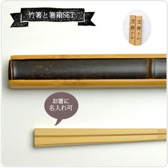 男性向け,ギフト,名入れ箸,箸箱,竹製品