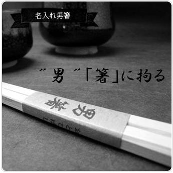 男性向けギフト,名入れ箸,男箸,すべらない箸