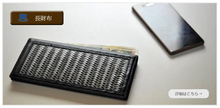 男性の方へのギフト 長財布
