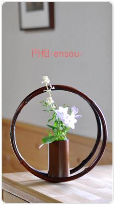 女性向けギフト、花器、円相、丸竹加工