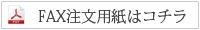 FAX注文用紙2017