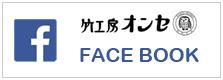 竹工房オンセ、Facebook