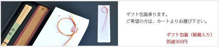 ギフト包装 由布と色付き箸箱R