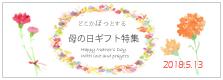 母の日、モバイル