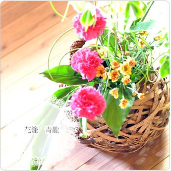母の日花籠2015