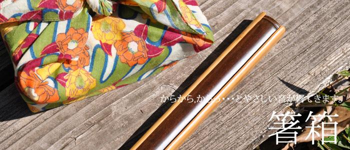 箸箱 箸入れ 竹製品