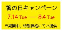 箸の日キャンペーン20サイド