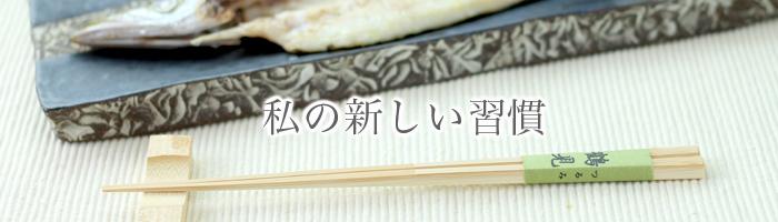 箸の日 R