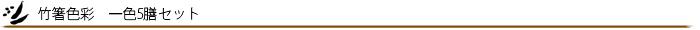 箸の日色彩5膳セット 竹箸