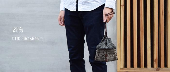 袋物2016 職人による国産手作りの巾着竹かご