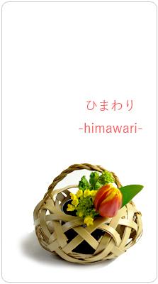 女性向けギフト、花籠ひまわり、花器