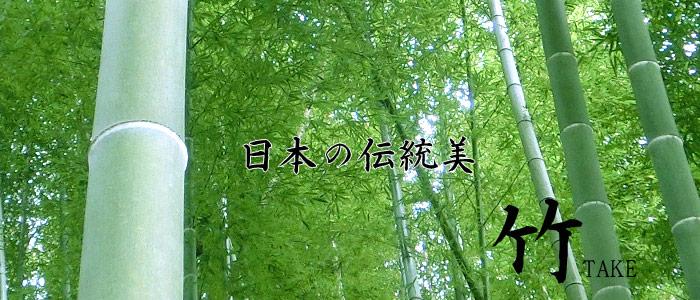 日本のお土産、海外出張やホームスティのお土産、竹、日本の伝統美、海外の方へのお土産に
