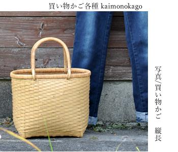 2020母の日ギフト 竹かごバッグ 買い物かご
