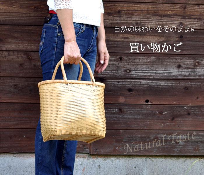 買い物かご、昔懐かしい天然素材の竹かご。