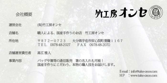 竹工房オンセ会社概要2017