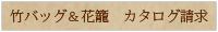竹工房オンセ、カタログ請求