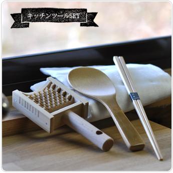 女性向けギフト、キッチンツールセット、竹製品
