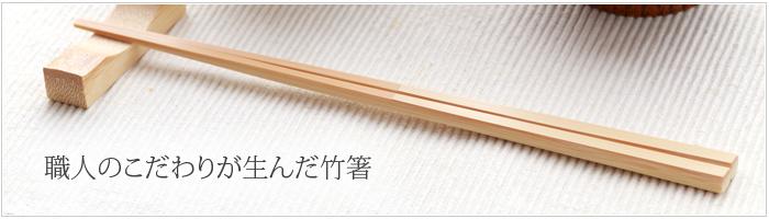 竹工房オンセの竹箸について