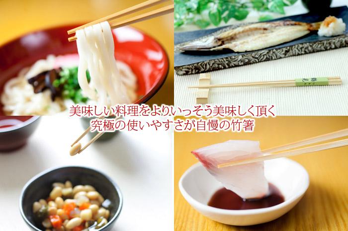 究極の使いやすさ竹箸