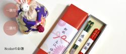 名入れ箸色彩ギフトセット、敬老の日ギフト、長寿祝い