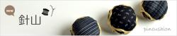 針山、ピンクッション/針刺し/お裁縫道具/四海波の竹かご、クッション古布、新商品