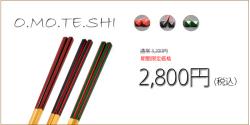 2017箸の日 すべらない箸3色セット ダイヤカット箸