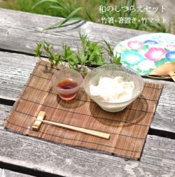 涼シリーズ 和のしつらえ 竹箸 箸置き 竹マット