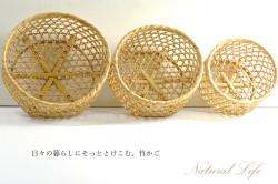 竹かご 大中小 巻き六つ目編み 整理かご 収納かご 茶碗かご 猫かご