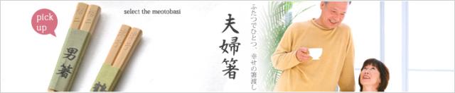 おすすめギフト、夫婦箸、竹箸、名入れ箸