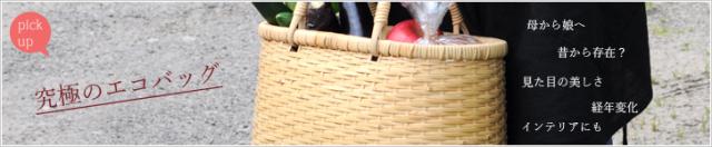 買い物かご 究極のエコバッグ 竹カゴバッグ