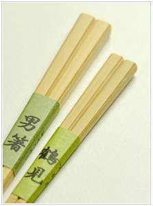 夫婦箸 竹箸男箸 鶴見 すべらない箸