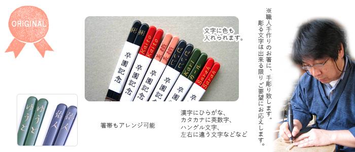オリジナルの名入れ箸 卒園卒業