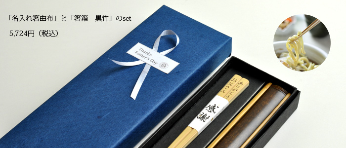 名入れ箸由布と黒竹の箸箱セット、父の日ギフト