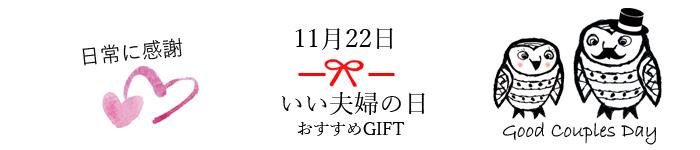 いい夫婦の日 11月22日 おすすめギフト 名入れ箸 バッグ キーホルダー