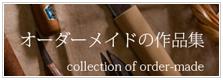 竹工房オンセ、オーダーメイド作品