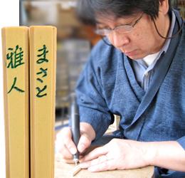 お箸、高江手彫り