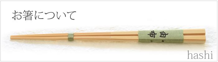 お箸について、知って得する豆情報
