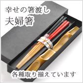 贈り物夫婦箸 名入れ箸