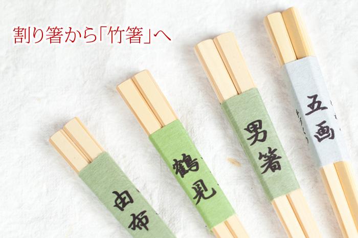 割り箸から竹箸へのすすめ