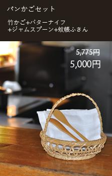 おうち時間 うちカフェ パンかごセット 竹かご バターナイフ ジャムスプーン 蚊帳ふきん