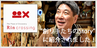 Rin crossing Hpに紹介されました。メディア情報