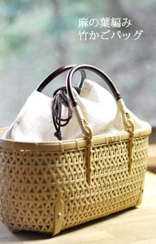 涼シリーズ、麻の葉編み 竹かごバッグ